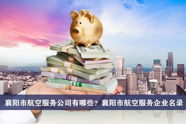 襄阳市航空服务公司有哪些?襄阳航空服务企业名录