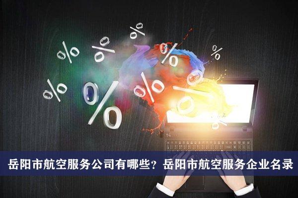 岳阳市航空服务公司有哪些?岳阳航空服务企业名录