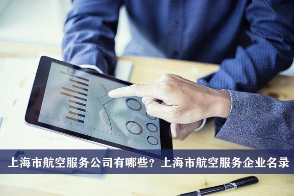 上海市航空服务公司有哪些?上海航空服务企业名录