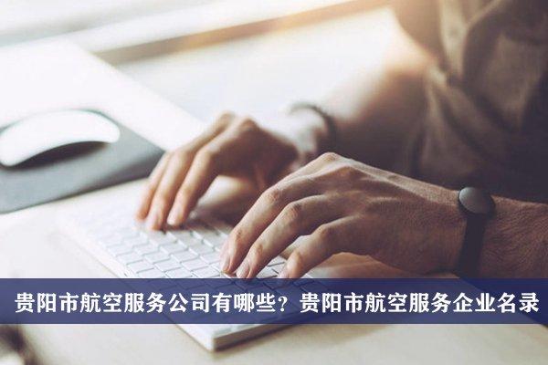 贵阳市航空服务公司有哪些?贵阳航空服务企业名录