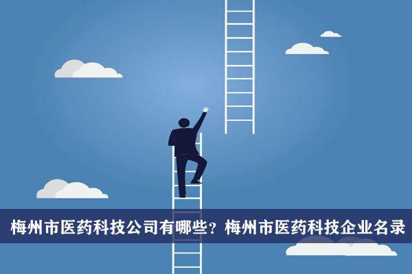 梅州市医药科技公司有哪些?梅州医药科技企业名录