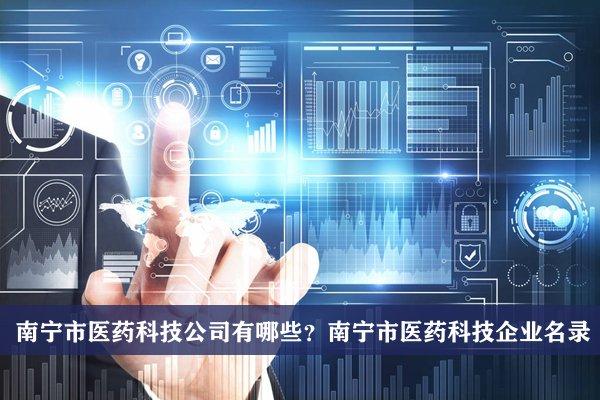 南宁市医药科技公司有哪些?南宁医药科技企业名录