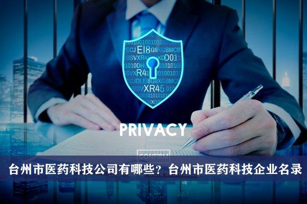 台州市医药科技公司有哪些?台州医药科技企业名录