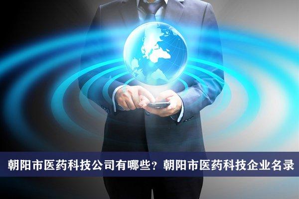 朝阳市医药科技公司有哪些?朝阳医药科技企业名录