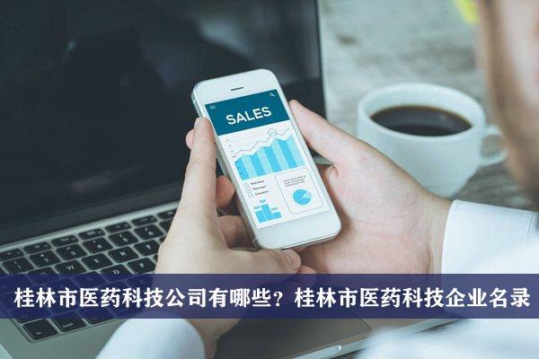 桂林市医药科技公司有哪些?桂林医药科技企业名录