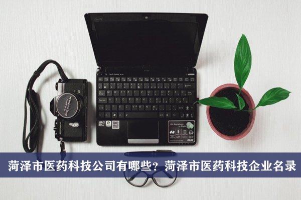 菏泽市医药科技公司有哪些?菏泽医药科技企业名录