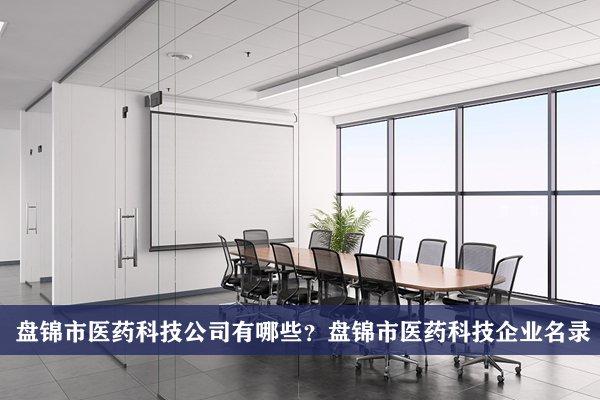 盘锦市医药科技公司有哪些?盘锦医药科技企业名录