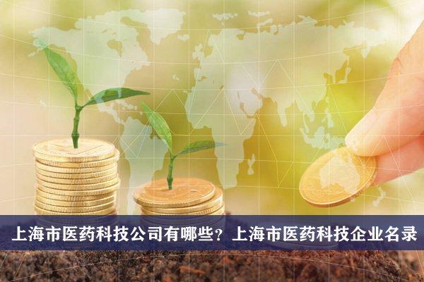 上海市医药科技公司有哪些?上海医药科技企业名录
