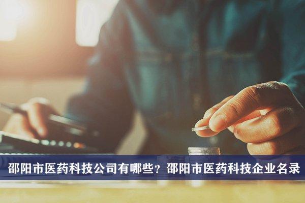 邵阳市医药科技公司有哪些?邵阳医药科技企业名录