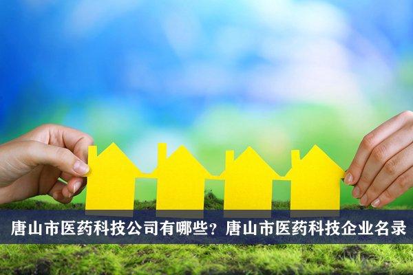 唐山市医药科技公司有哪些?唐山医药科技企业名录