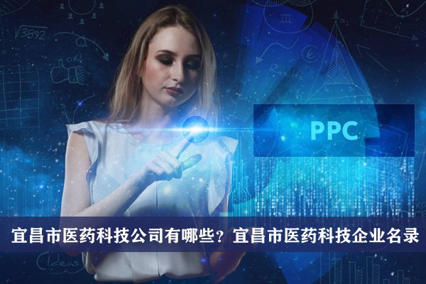 宜昌市医药科技公司有哪些?宜昌医药科技企业名录