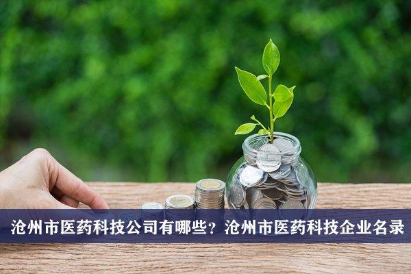 沧州市医药科技公司有哪些?沧州医药科技企业名录
