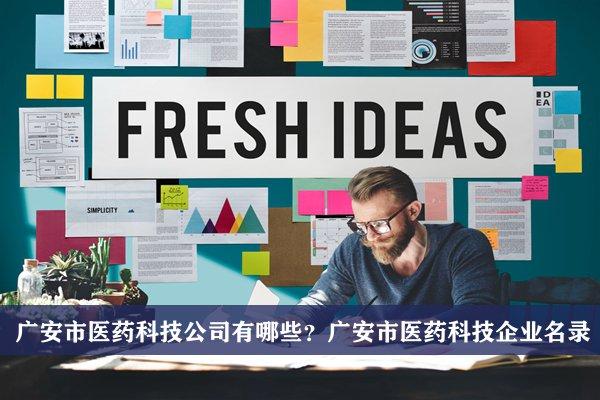 广安市医药科技公司有哪些?广安医药科技企业名录