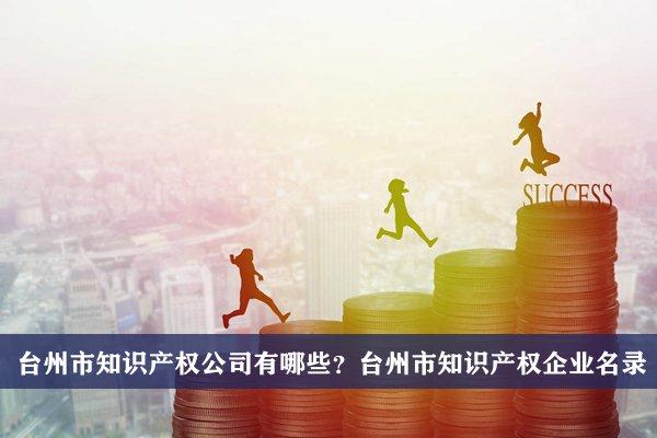 台州市知识产权公司有哪些?台州知识产权企业名录