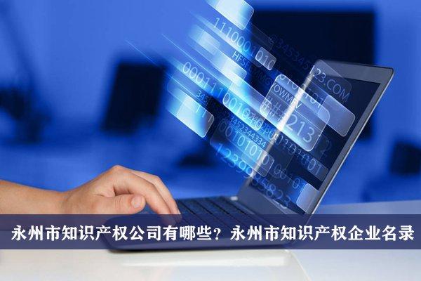 永州市知识产权公司有哪些?永州知识产权企业名录