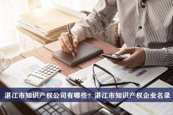 湛江市知识产权公司有哪些?湛江知识产权企业名录