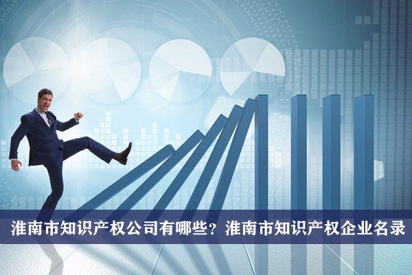 淮南市知识产权公司有哪些?淮南知识产权企业名录