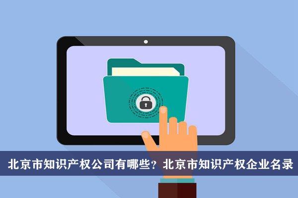 北京市知识产权公司有哪些?北京知识产权企业名录