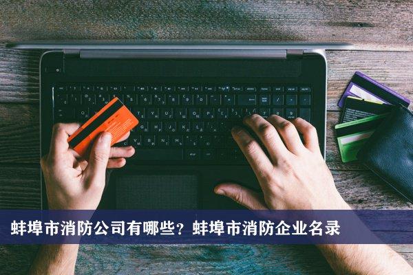 蚌埠市消防公司有哪些?蚌埠消防企业名录