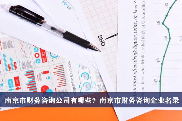 南京市财务咨询公司有哪些?南京财务咨询企业名录