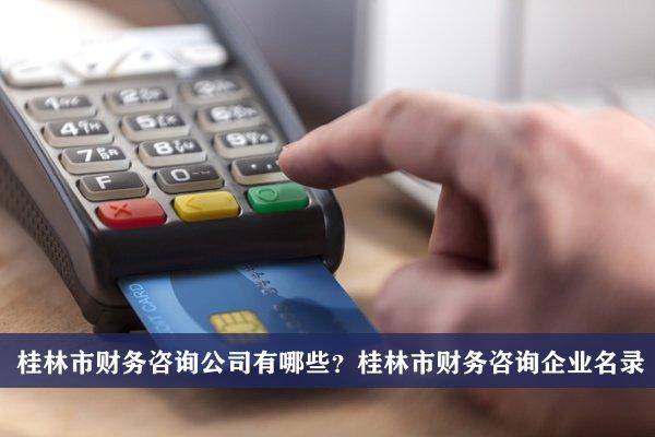 桂林市财务咨询公司有哪些?桂林财务咨询企业名录