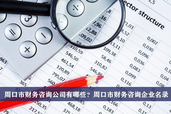 周口市财务咨询公司有哪些?周口财务咨询企业名录