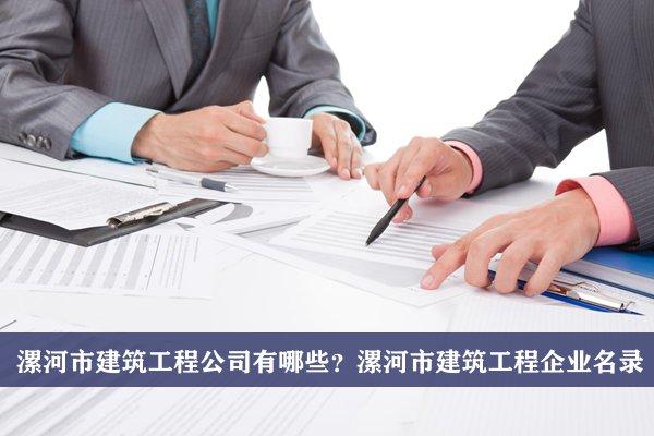 漯河市建筑工程公司有哪些?漯河建筑工程企业名录