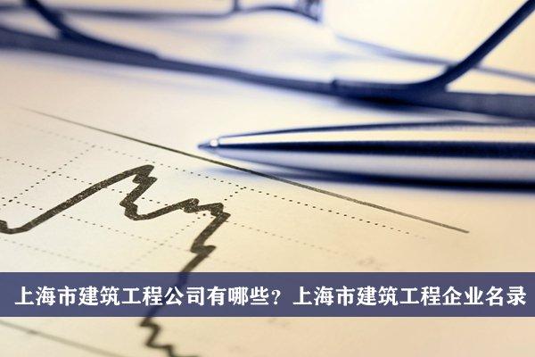 上海市建筑工程公司有哪些?上海建筑工程企業名錄
