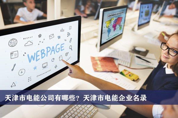 天津市电能公司有哪些?天津电能企业名录
