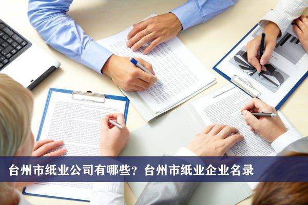 台州市纸业公司有哪些?台州纸业企业名录