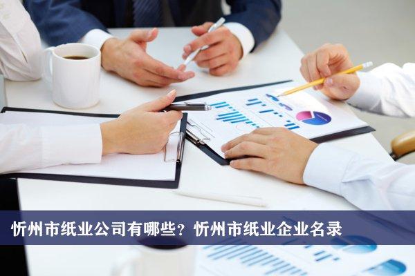 忻州市纸业公司有哪些?忻州纸业企业名录