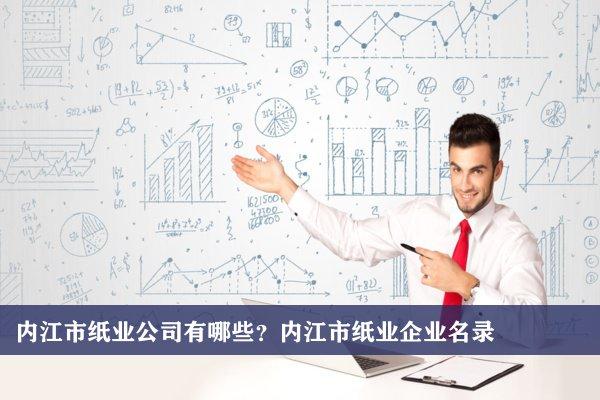 内江市纸业公司有哪些?内江纸业企业名录