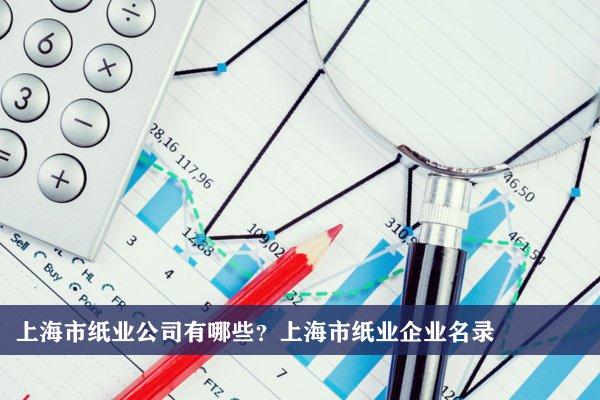上海市纸业公司有哪些?上海纸业企业名录