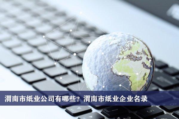 渭南市纸业公司有哪些?渭南纸业企业名录