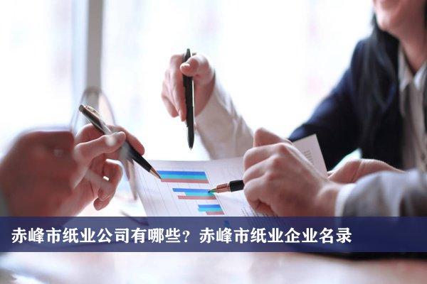 赤峰市纸业公司有哪些?赤峰纸业企业名录