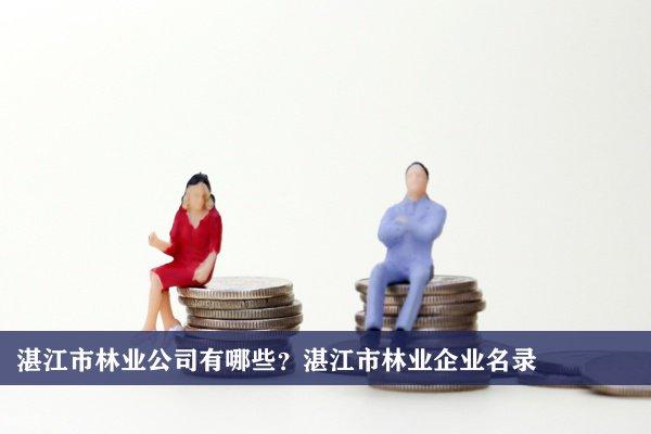 湛江市林业公司有哪些?湛江林业企业名录