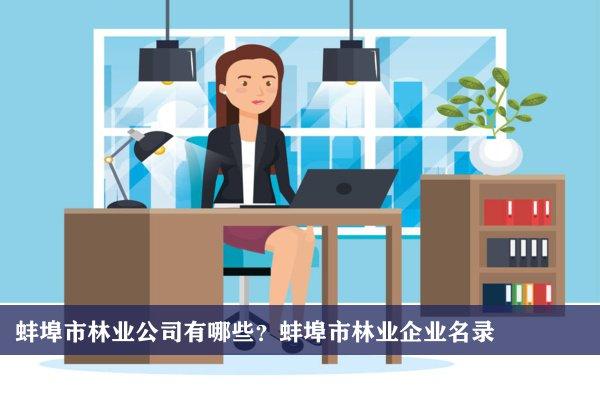 蚌埠市林业公司有哪些?蚌埠林业企业名录