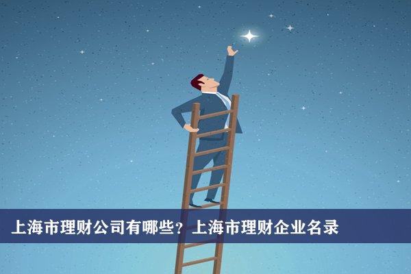上海市理財公司有哪些?上海理財企業名錄