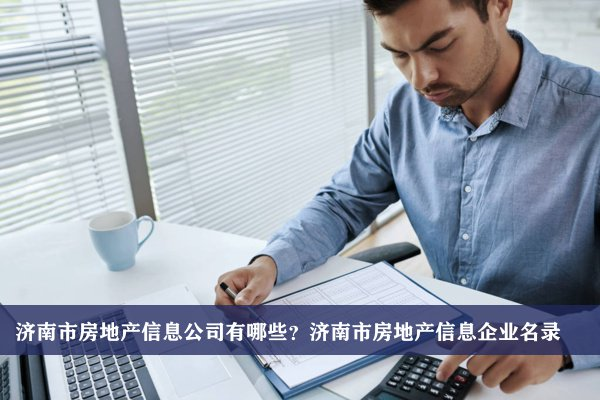 济南市房地产信息公司有哪些?济南房地产信息企业名录
