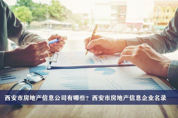 西安市房地产信息公司有哪些?西安房地产信息企业名录