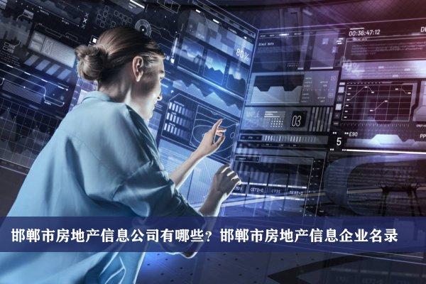 邯郸市房地产信息公司有哪些?邯郸房地产信息企业名录