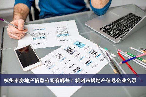 杭州市房地产信息公司有哪些?杭州房地产信息企业名录