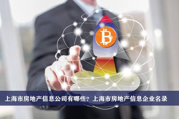 上海市房地产信息公司有哪些?上海房地产信息企业名录