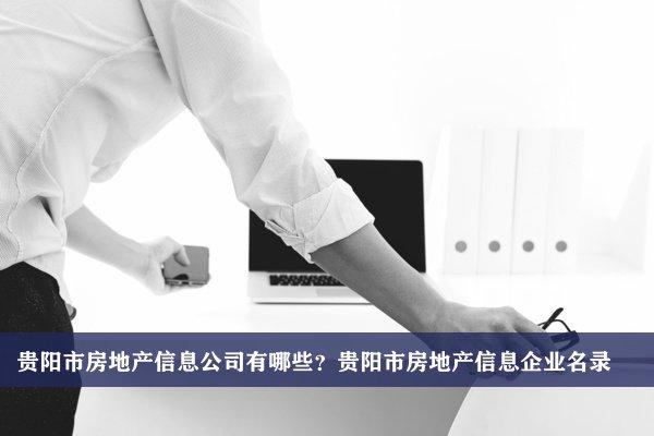 贵阳市房地产信息公司有哪些?贵阳房地产信息企业名录