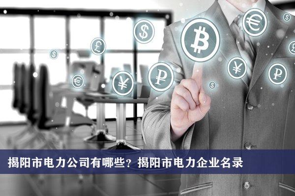 揭阳市电力公司有哪些?揭阳电力企业名录