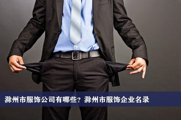 滁州市服饰公司有哪些?滁州服饰企业名录