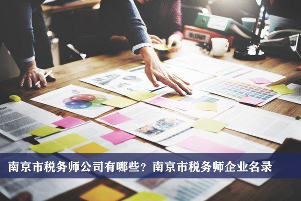 南京市税务师公司有哪些?南京税务师企业名录