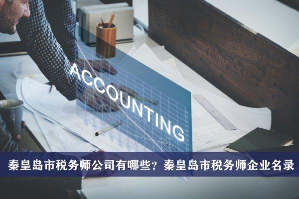 秦皇岛市税务师公司有哪些?秦皇岛税务师企业名录