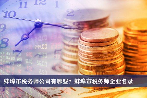 蚌埠市税务师公司有哪些?蚌埠税务师企业名录