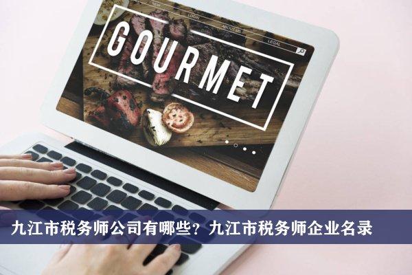 九江市税务师公司有哪些?九江税务师企业名录